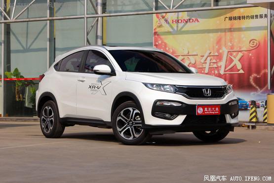 东风本田XR-V南京优惠0.3万 现车销售