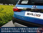 2016款 昌河Q25 1.5L 手动乐慧版