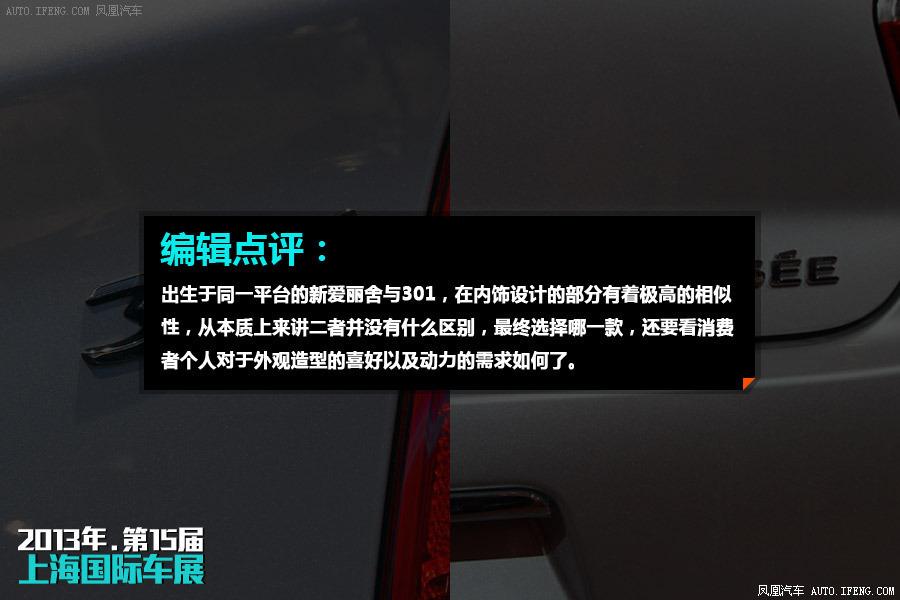 标致301对比雪铁龙新爱丽舍 2013上海车展 汽车图库 凤凰高清图片