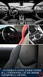 2016款 奥迪TTS Coupe quattro