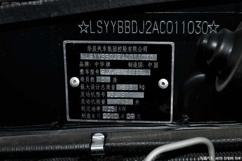 中华汽车尊驰转向灯电路图