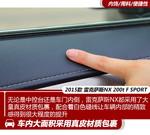 2015款 雷克萨斯NX 200t F SPORT