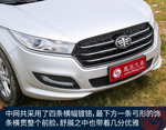2016款 奔腾B50 1.6L自动基本型