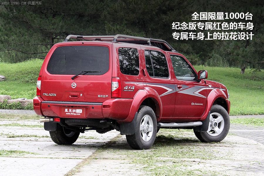 汽车图片 郑州日产 帕拉丁 2013款 2.