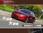 2014款 林肯MKZ 2.0T 尊耀版