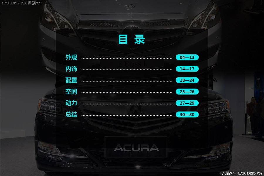 E400L对比讴歌RLX 2013上海车展 汽车图库 凤凰汽车高清图片