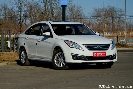 东风风行景逸S50让利0.05万元 欢迎试驾
