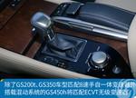 2016款 雷克萨斯GS200t