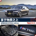 2017款 宝马M760Li xDrive