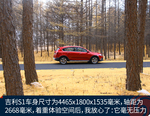 2017款 吉利S1 1.4T CVT旗舰型