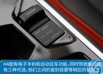 2018款 哈弗H4 红标 1.5T 基本型