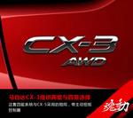 马自达CX-3