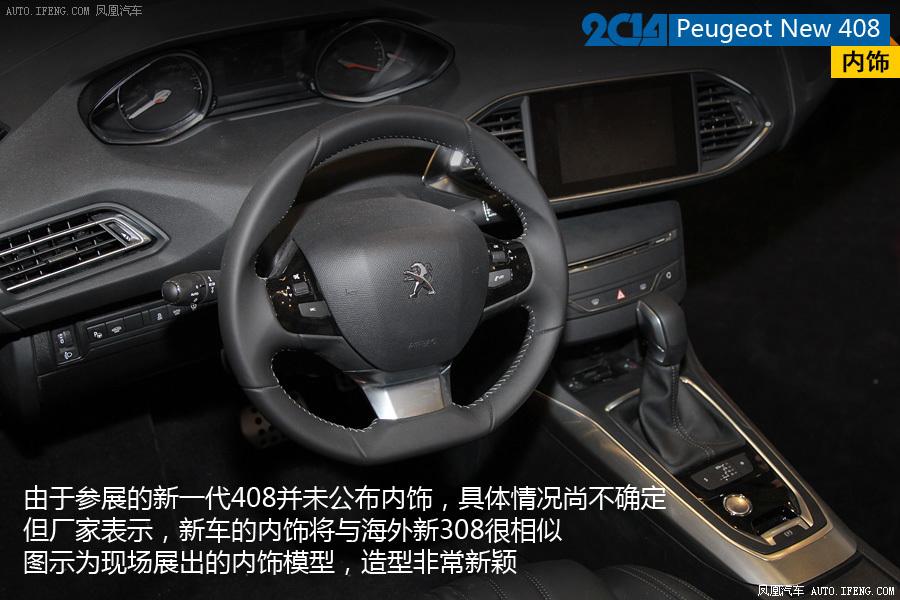 2014 - [Peugeot] 408 II - Page 10 2005759_3