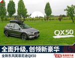 英菲尼迪QX50图解图片