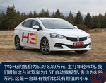 2017款 中华H3 1.5T 自动旗舰型
