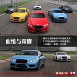 2014款 宾利欧陆 4.0T GT V8 S 尊贵版