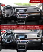 2015款 本田奥德赛 2.4L 至尊版