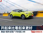 丰田C-HR图解图片