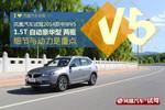 中华V5图解图片