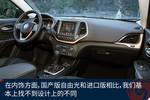 2016款 Jeep自由光 2.4L 全能版