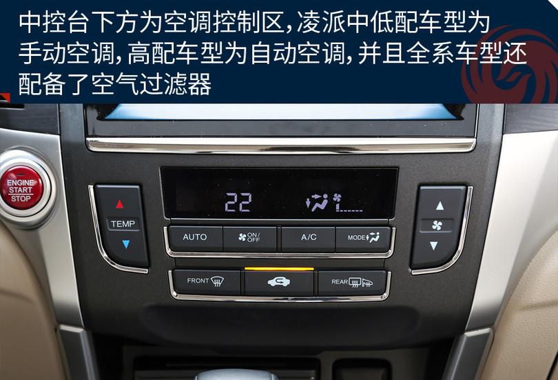 【凌派图片】_2016款 1.8l cvt旗舰版图片 本田_汽车