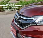 2015款 本田CR-V 2.4L VTi-S 四驱尊贵版