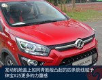 2015款 北汽绅宝X25 1.5L 手动精英版