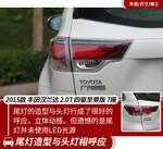 2015款 丰田汉兰达 2.0T 四驱至尊版 7座