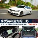 2016款 大众蔚揽 380TSI 两驱R-line版