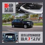 2015款 纳智捷大7 SUV 2.2T 四驱旗舰型