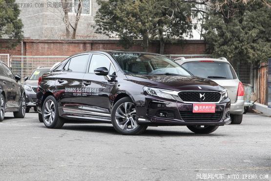 DS 5LS购车让利4万热销中