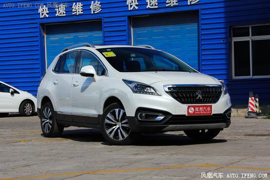 郑州购标致3008优惠1.0万元 现车供应