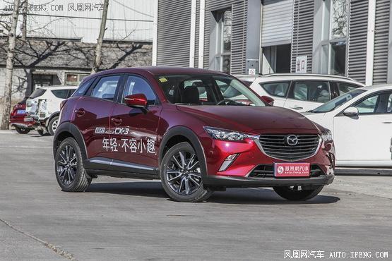 长春购马自达CX-3享优惠1万元 欢迎赏鉴